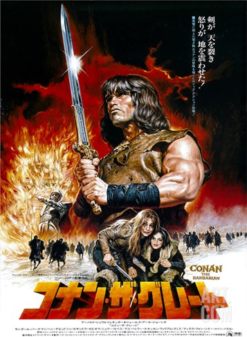 Japanese Movie Poster - Conan the Barbarian Stretched Canvas Print