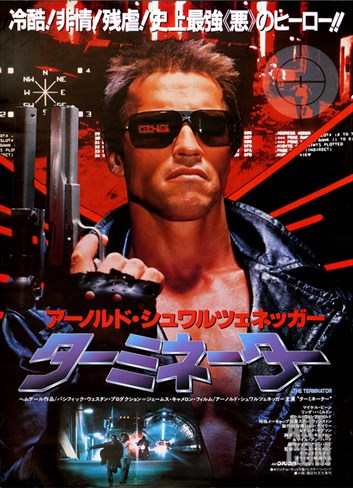 Japanese Movie Poster - Terminator Stretched Canvas Print
